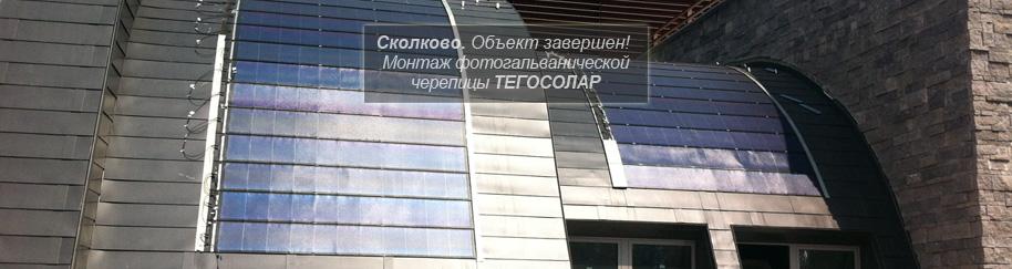 Сколково. Фотогальваническая черепица ТЕГОСОЛАР